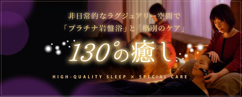 非日常的なラグジュアリー空間で「上質な眠り」と「格別のケア」130°の癒し